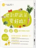 把討厭蔬菜變好吃!營養知識+挑食破解+親子食育 讓孩子學著愛上吃蔬菜【城邦讀書花園】