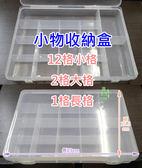 小物收納盒~小格大格長格靈活運用空間方便收納可裝耳環、項鍊、戒指等等飾品