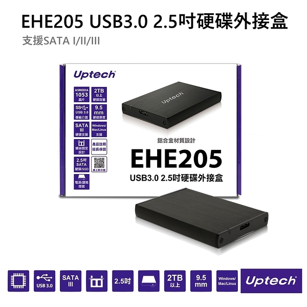 Uptech登昌恆 EHE205 USB3.0 2.5吋硬碟外接盒 支援windows/Mac/Linux,支援SATA I/II/III