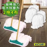 【VICTORY】一級棒強力吸水除塵布拖把(2拖4布)