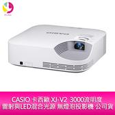 分期0利率 CASIO 卡西歐 XJ-V2 3000流明度 雷射與LED混合光源 無燈泡投影機 公司貨