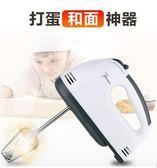 現貨24小時內出貨 110v手持家用電動打蛋奶油攪拌器自動蛋糕打蛋機