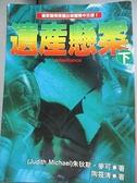 【書寶二手書T6/一般小說_C67】遺產懸案(上)_朱狄斯.麥可, 陶曉清