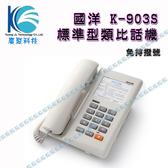 國洋 K-903S 免持聽筒撥號標準型電話機-一般商用辦公話機-廣聚科技