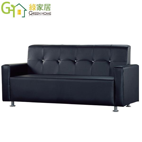 【   綠家居  】    菲克  時尚黑透氣皮革三人座沙發