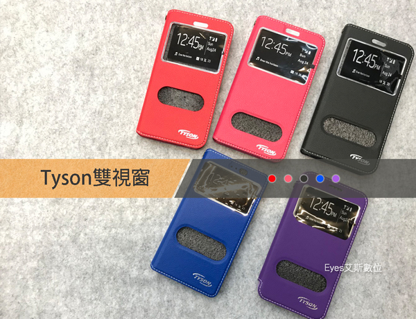 加贈掛繩【Tyson顯示視窗】LG GFlex2 G4 G5 P8Lite K4 K8 K10 2017 G6 Stylus3 手機皮套保護殼側翻側掀書本套