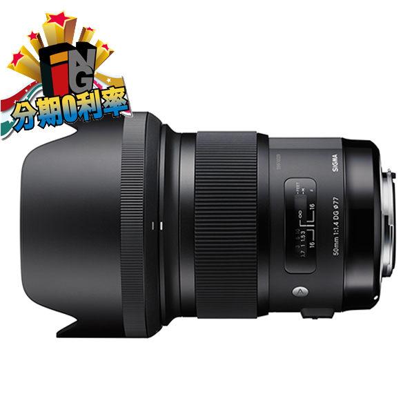 【24期0利率】SONY E現貨 SIGMA 50mm F1.4 DG HSM ART 恆伸公司貨 SONY E-mount