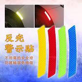 【反光警示貼】汽車用輪眉反光貼紙 車載輪穀鑽石防撞貼 車身反光條