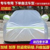 汽車車衣車罩防曬防雨防塵四季通用夏季隔熱加厚專用遮陽車套外罩 LannaS YTL