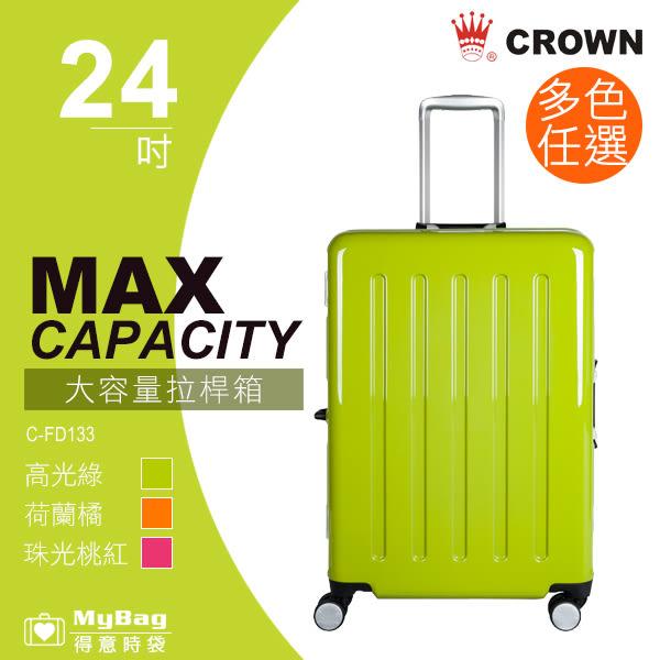CROWN 皇冠 行李箱 C-FD133 24吋 正方大容量拉桿旅行箱 皇冠製造 2019新色 得意時袋