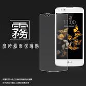 ◆霧面螢幕保護貼 LG K8 LTE K350K 保護貼 軟性 霧貼 霧面貼 磨砂 防指紋 保護膜
