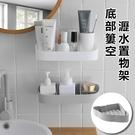 多功能瀝水置物籃 簍空置物架 無痕置物架 浴室置物籃 廚房置物架 置物架 瀝水架【RS966】