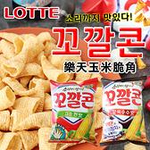 韓國 Lotte 樂天 玉米脆角 72g 玉片脆餅 烘焙玉米脆角 玉米脆角 餅乾 金牛角 韓國餅乾