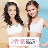 女童小背心發育期初中小學生9-12歲女孩內衣女生薄款少女文胸 海角七號