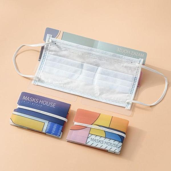 口罩收納夾隨身攜帶便攜式可折疊暫存夾兒童學生家用口鼻罩暫存盒 快速出貨