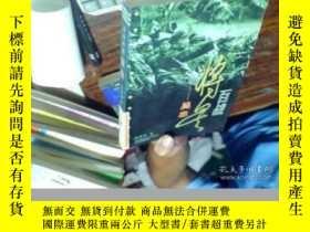 二手書博民逛書店罕見百戰將星吳忠Y11153 曲愛國 解放軍文藝出版社 出版2000