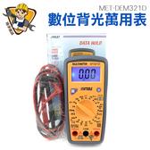 《精準儀錶旗艦店》黑色錶筆電壓電阻電表萬用數據保持背光MET DEM321D