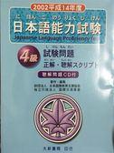 (二手書)日本語能力試驗4級聽解(1CD)