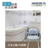 【海夫健康生活館】輕便型洗澡椅 可掀式 有扶手 EVA座墊 日本企劃 台灣製