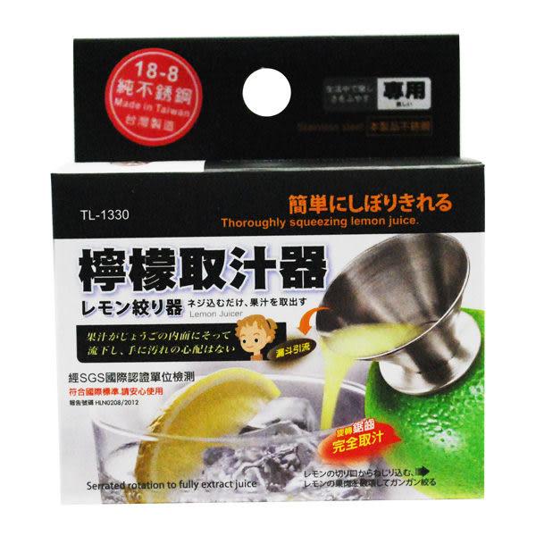 【上龍】檸檬取汁器/TL-1330(超值品)