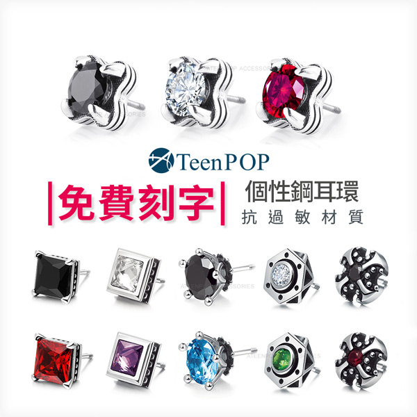 鋼耳環 ATeenPOP 單鑽耳環 男耳環 抗過敏鋼針 中性耳環 個性耳環 送刻字 單邊單個價格