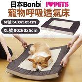 *WANG*日本Bonbi《寵物呼吸透氣床-XL號》【BO76721】
