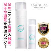 footpure香香蜜粉襪/鞋蜜粉(大100ml/49g+小20ml/10g)薄荷香氛