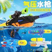 潑水節2018夏日新款大號水槍高氣壓噴水槍兒童遠射程沙灘戲水玩具igo 美芭