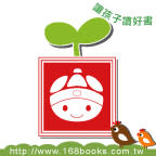 168幼福童書網‧童書嬰兒用品童裝