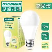 喜萬年SYLVANIA 10W LED高光效節能球泡 自然光-20入