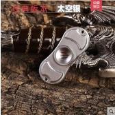 指尖陀螺異界EDC HandSpinner手指螺旋雙葉成人減壓陀螺玩具【限時八五折】