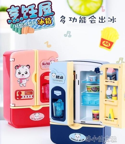 兒童過家家玩具冰箱仿真雙開門聲光廚房玩具女孩套裝女 『洛小仙女鞋』
