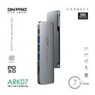 【小樺資訊】含稅 ONPRO ARK07 Type-C HUB 7合1 擴充 多功能集線器