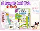 麗嬰兒童玩具館~小牛津基礎國學點讀系列-...