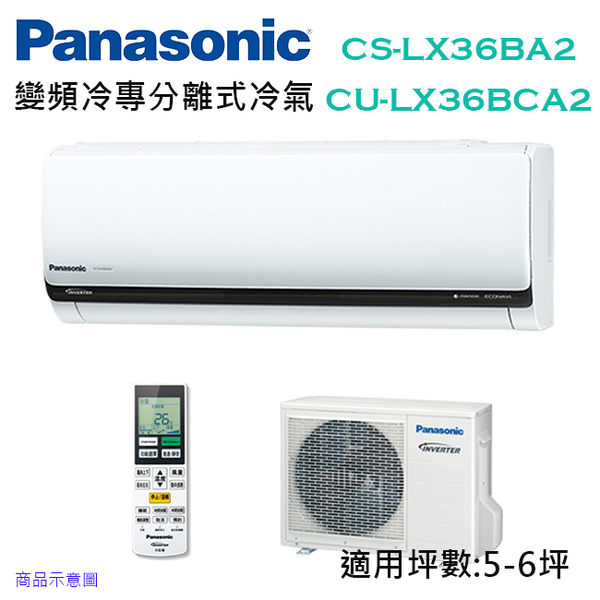 Panasonic國際牌 5-6坪 變頻 冷專 分離式冷氣 CS-LX36BA2/CU-LX36BCA2