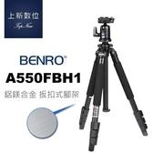 BENRO 百諾 BENRO A550 鎂鋁合金 都市精靈系列 扳扣式 腳架套組 附腳架袋《台南-上新》公司貨