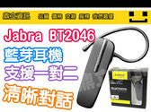 【公司貨含稅】Jabra BT2046 BT-2046 藍芽耳機 單耳 藍芽耳機 1對二 實體店面 支援多款手機