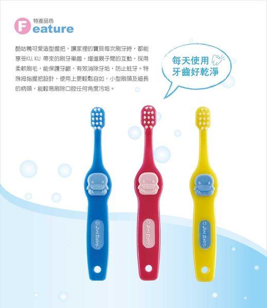 【奇買親子購物網】酷咕鴨KU.KU. 造型幼兒牙刷-1入(1-3歲)