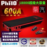 【飛樂Philo】EBC-901汽柴油終極版18000mAh第五代 多功能啟動電源(贈原廠包+12V轉接座CC01)