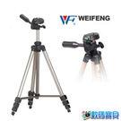 偉峰 WEIFENG TW-3111 鈦(銀)色 羽量級 三腳架