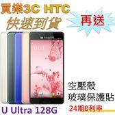 HTC U Ultra 手機 128G,送 空壓殼+玻璃保護貼,24期0利率,U1U 雙卡機 4G+3G