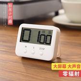 定時器學生提醒器廚房倒計時器兒童學習時間管理電子秒錶番茄鐘      時尚教主