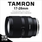現貨 Tamron A046 For Sony 17-28mm F2.8 DiIII RXD 廣角鏡 公司貨★可24期★ 薪創數位
