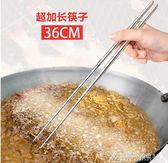 超長304不銹鋼撈面筷長筷子油炸筷子加長筷子火鍋筷金屬 酷斯特數位3c
