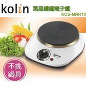 Kolin歌林黑晶鑄鐵電子爐 KCS-MNR10