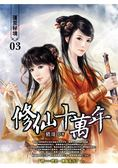 修仙十萬年(03)