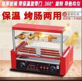 烤腸機商用臺灣烤熱狗機烤香腸機全自動 雙控溫 帶燈 帶門 帶保溫YYS  220V