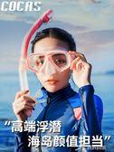 潛水鏡浮潛三寶套裝全干式呼吸器管成人防霧眼鏡面罩潛水裝備 樂芙美鞋