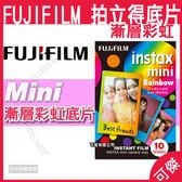 拍立得底片 漸層彩虹 FUJIFILM Instax mini 漸層彩虹 1捲10張 適用MINI系列