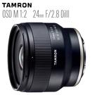3C LiFe TAMRON 騰龍 24mm F2.8 Di III OSD Sony E 接環 F051俊毅公司貨